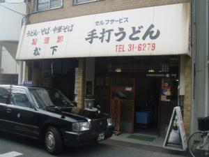 20081106松下製麺2