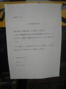 20081106竹清張り紙