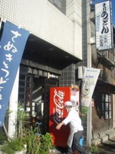 20081113丸山製麺2