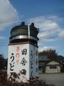 20081113兼平屋2