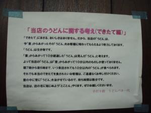 20081115うどんバカ一代2