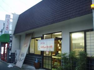 20081115うどんバカ一代3