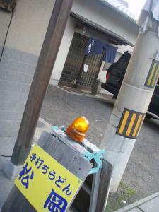 20081120松岡2