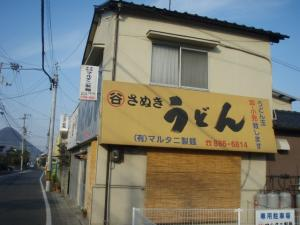20081127マルタニ製麺3