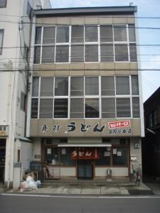 20081127上原屋本店2