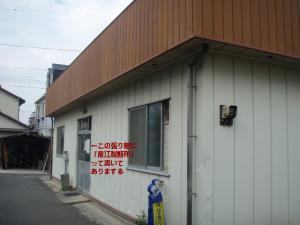 20081127彦江製麺所2