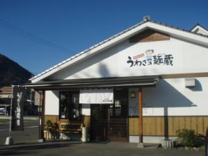 20081207麺蔵2