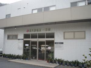 20081224一湯館2