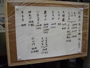 20081225兵郷4