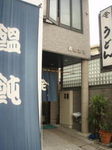 20081225森製麺所2