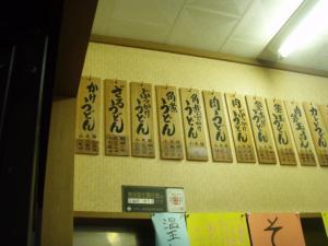 20081225うどんの田4