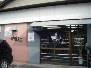 20081230やまじ5