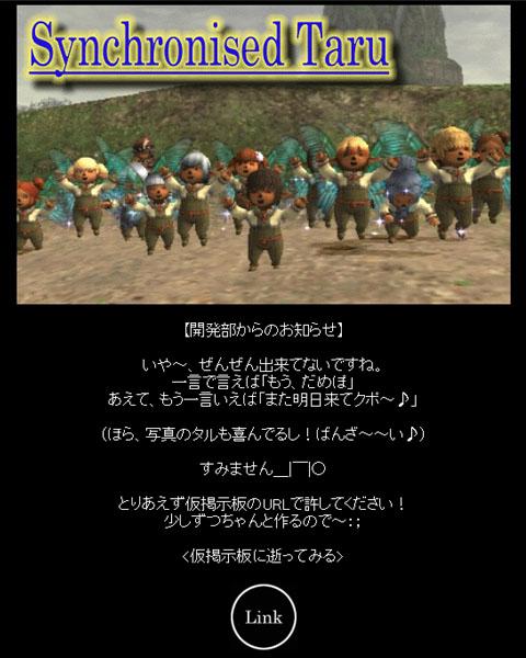20040331_synchronized_taru_hp(yahoo).jpg
