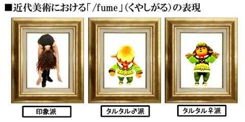 fume_motion.jpg