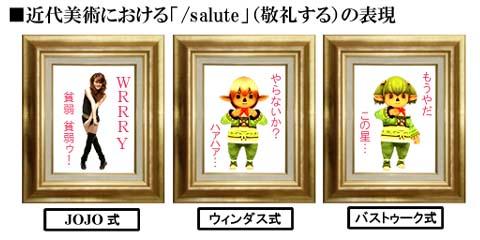salute_motion.jpg