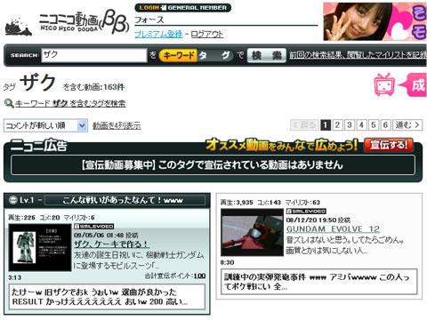 zaku_cake_003.jpg