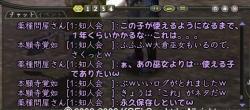 M倉さんの巫女