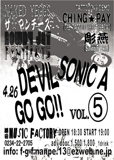 devil sonic a go go 5