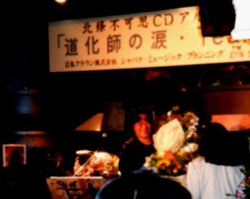 doukeshinonamida-happyou1994-6-23.jpg