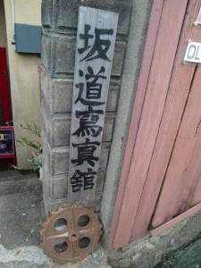 坂道写真館