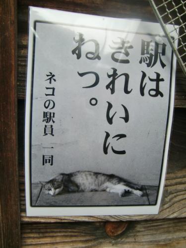 ネコ駅員ポスター