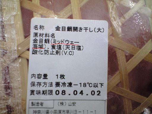 akasawa1010051890634.jpg