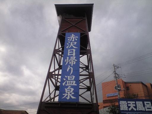 akasawa110051823734.jpg