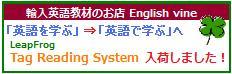 タグリーディングシステム★English vine