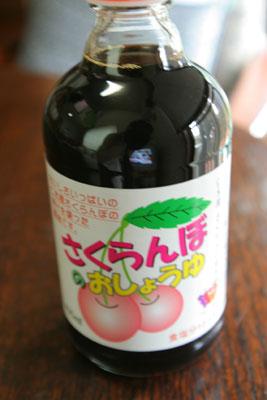 さくらんぼ醤油