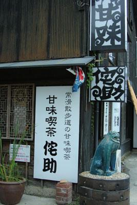 wabisuke2.jpg