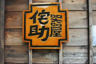 wabisuke3.jpg