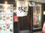 麺匠味冨久アベノ店@大阪阿部野橋
