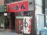 麺座ぎん@堺東
