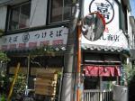 まるよし商店@桜台