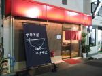 麺屋 えぐち@江坂