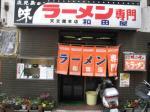 ラーメン専門和田屋天文館本店@天文館通