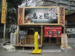 ラーメン虎と龍江坂緑地公園店@緑地公園