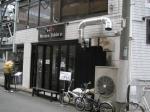 麺や維新@横浜