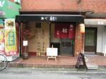 麺や紡@河内小阪
