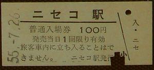 DSC09730ニセコ