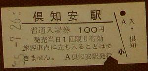 DSC09730倶知安