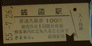 DSC09730銭函