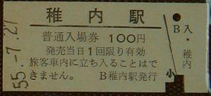 DSC09730稚内