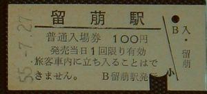 DSC09730留萌