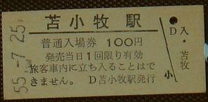 DSC09730苫小牧