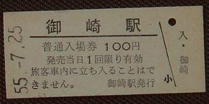 DSC09730御崎