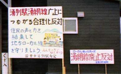 1980年北海道旅行092
