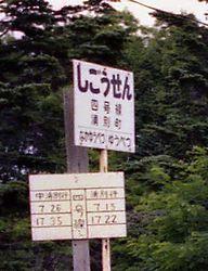 1980年北海道旅行097-1