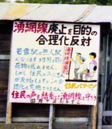 1980年北海道旅行094
