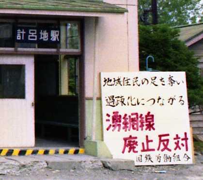 1980年北海道旅行095